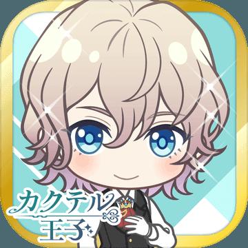 鸡尾酒王子 V1.0.1 安卓版