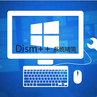 Dism++(系统精简工具) V10.1.7.1 电脑版