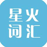 星火词汇苹果版