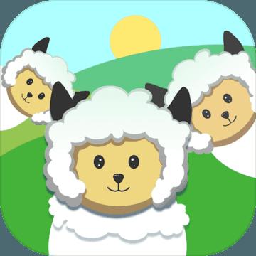 送三只小羊回家中文版下载 送三只小羊回家安