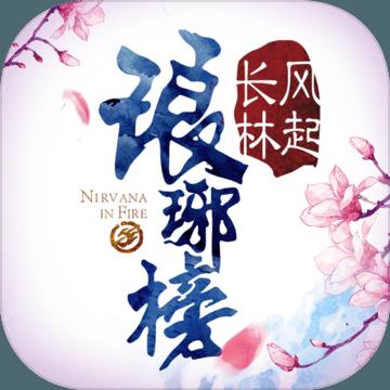 琅琊榜风起长林iOS版苹果版
