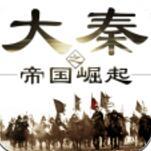 大秦之帝国崛起 V1.0 iPhone版