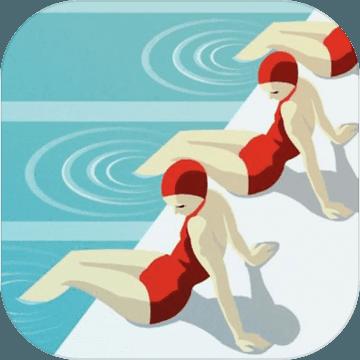 泳池逃生 V1.0.0 正式版