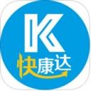 快康达 V3.2.3 iPhone版