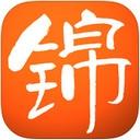 锦囊专家 V4.0.5 iPhone版