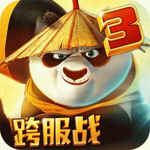 功夫熊猫3UC版安卓版
