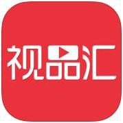 视品汇 V4.0.3 iPhone版