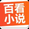 百看小说 V1.9.1 安卓版