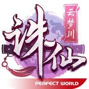 诛仙云梦川 V1.190.1 苹果版