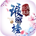 琅琊榜:风起长林 V1.0.6 安卓版
