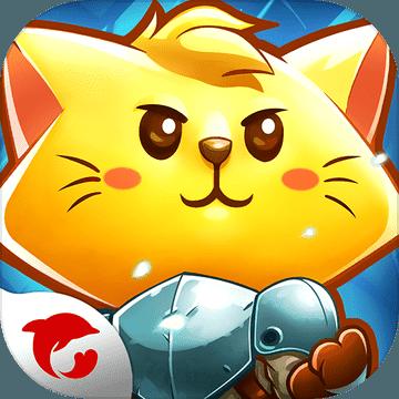 喵咪斗恶龙 V3.0.1 安卓版