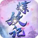 炼妖记 V1.0 苹果版