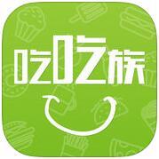 吃吃族 V1.1.1 苹果版