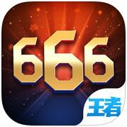 王者666 V2.0 安卓版