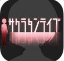 樱花侦探游戏pc版|樱花侦探官方电脑版V1.0电脑版下载