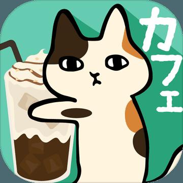 粘粘猫咖啡馆 V2.0.1 苹果版