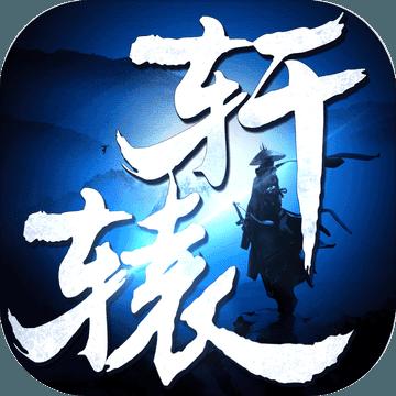 剑御轩辕 V1.0.1 苹果版