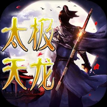 太极天龙 V1.0.4 苹果版