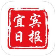 宜宾日报 V4.1.1 iPhone版