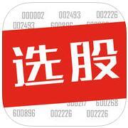老牛选股 V1.6 iPhone版