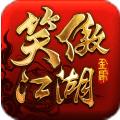 笑傲江湖安卓版_笑傲江湖3D手机游戏V1.0.6安卓版下载