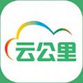 云公里 V1.1.9 安卓版