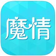 魔情小说 V3.0.1 iPhone版