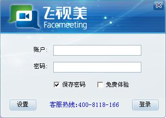 飞视美视频会议系统电脑版