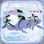 轩辕剑之天之痕 V1.2.3 电脑版