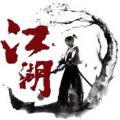 江湖群雄传之英雄坛说 V1.0 安卓版