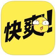 快爽 V1.1.1 iPhone版