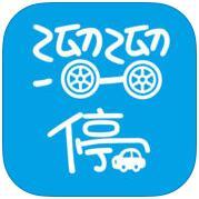 溜溜停车 V1.27 iPhone版
