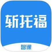 智课斩托福 V2.6.0 安卓版
