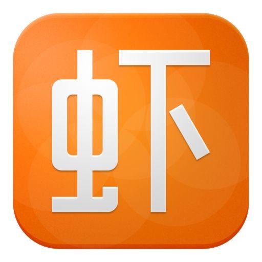 虾米音乐ios版|虾米音乐iPhone/iPad版V6.1.2ios版下载