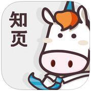 知页 V1.0.8 iPhone版
