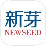 新芽NewSeed V3.0.0 iPhone版