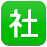 社汇 V2.2.1 安卓版