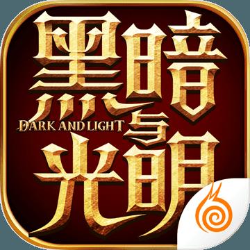 黑暗与光明:战歌 V1.0 苹果版