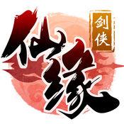 仙缘剑侠 V1.1 ios版