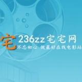236宅宅网 V2.0 安卓版