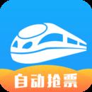 国庆中秋十一假期抢票软件 V1.0 破解版