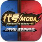 代号MOBA官方正版下载|代号MOBA最新手机版V1.0安卓版下载