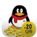 刷Q币永久免费版2018