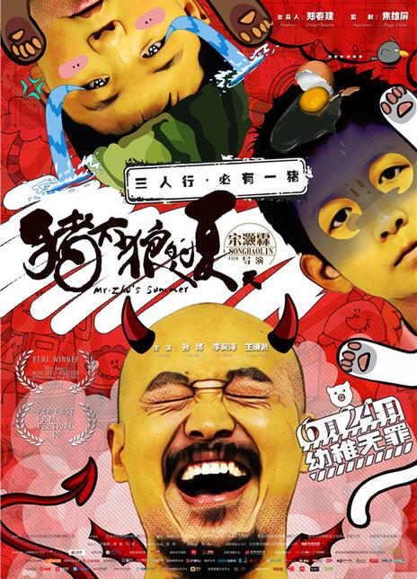猪太郎的夏天电影高清完整版在线观看