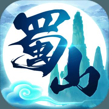 蜀山行记 V1.0 安卓版
