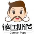 德国奶爸 V1.0.6 安卓版