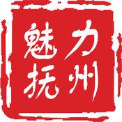 魅力抚州 V1.2.4 iPhone版