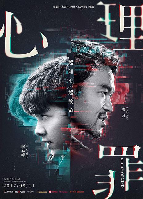 心理罪电影完整版免费高清在线观看