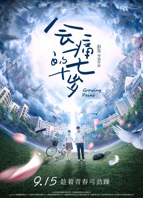 2017会痛的十七岁电影完整版上映