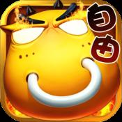 自由之刃OL V1.0 IOS版